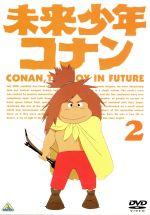 未来少年コナン 2(通常)(DVD)