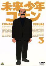未来少年コナン 3(通常)(DVD)