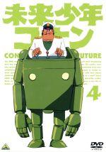 未来少年コナン 4(通常)(DVD)