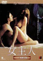女主人~ヘア無修正版~(通常)(DVD)