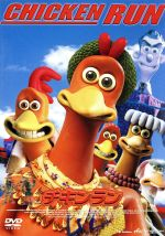 チキンラン(通常)(DVD)