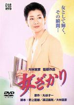女ざかり(通常)(DVD)
