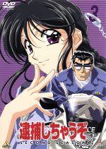 逮捕しちゃうぞ SECOND SEASON 3(通常)(DVD)