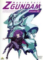 機動戦士Zガンダム 12(通常)(DVD)