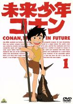 未来少年コナン 1(通常)(DVD)