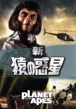 新・猿の惑星(通常)(DVD)