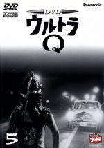ウルトラQ 5 デジタルウルトラシリーズ(通常)(DVD)