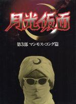 月光仮面 第3部 マンモス・コング篇(通常)(DVD)