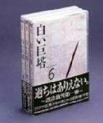 白い巨塔 DVD-BOX(2)~誤診裁判第一審~(DVD3枚、ブックレット付)(通常)(DVD)