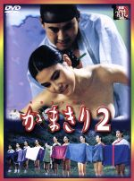 韓国官能秘話 かまきり(2)古今笑叢2(通常)(DVD)