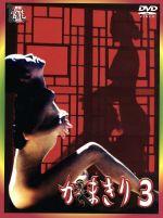 韓国官能秘話 かまきり(3)古今笑叢(通常)(DVD)