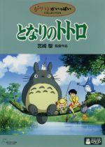 となりのトトロ(特典ディスク付)(通常)(DVD)