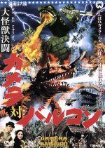 大怪獣決闘 ガメラ対バルゴン(通常)(DVD)