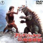 フランケンシュタイン対地底怪獣(バラゴン)(通常)(DVD)