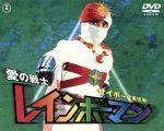 愛の戦士レインボーマン 4 サイボーグ軍団編(通常)(DVD)