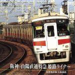 阪神・山陽直通特急 姫路ライナー(通常)(DVD)