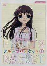 フルーツバスケット Vol.1(通常)(DVD)