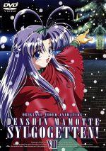 OVA 伝心 まもって守護月天! Ⅶ(通常)(DVD)