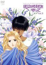 ぼくの地球を守って Vol.3(通常)(DVD)