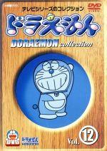 ドラえもんコレクション Vol.12(通常)(DVD)
