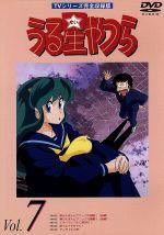 うる星やつらDVD vol.7 TVシリーズ完全収録版(通常)(DVD)