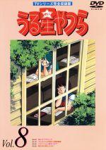 うる星やつらDVD vol.8 TVシリーズ完全収録版(通常)(DVD)