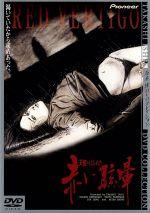 天使のはらわた 赤い眩暈 デラックス版(通常)(DVD)