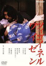 ツィゴイネルワイゼン(通常)(DVD)