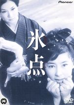 氷点(通常)(DVD)