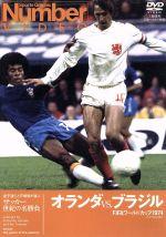 サッカー世紀の名勝負 オランダVS.ブラジル FIFAワールドカップ1974(通常)(DVD)