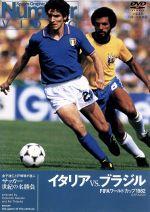 サッカー世紀の名勝負 イタリアVS.ブラジル FIFAワールドカップ1982(通常)(DVD)