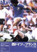 サッカー世紀の名勝負 西ドイツVS.フランス FIFAワールドカップ1982(通常)(DVD)