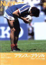 サッカー世紀の名勝負 フランスVS.ブラジル FIFAワールドカップ1986(通常)(DVD)