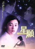 星願~あなたにもういちど~(通常)(DVD)
