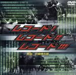 レコード!レコード!レコード!(通常)(DVD)