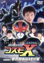 銀河ロイド コスモX(1)~君が見るコスモの星(通常)(DVD)