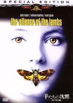 羊たちの沈黙 特別編(通常)(DVD)