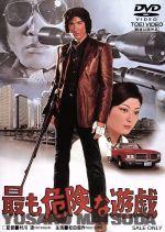 探偵物語 「最も危険な遊戯」(通常)(DVD)
