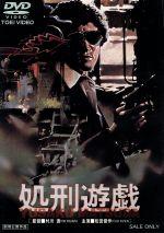 探偵物語 「処刑遊戯」(通常)(DVD)