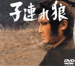 子連れ狼 第七巻 DVD-BOX(BOX付)(通常)(DVD)