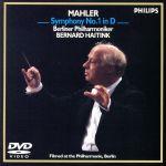 マーラー:交響曲 第1番 ニ長調「巨人」(通常)(DVD)