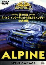 ALPINE 第19回スパイク・インターナショナル日本アルペンラリー公式映像(通常)(DVD)