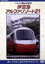 マルチ運転室展望 伊豆急アルファリゾート(DVD)