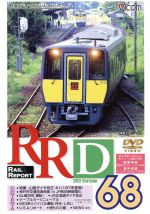 RRV68(レイルリポート68号)(通常)(DVD)