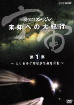 宇宙 未知への大紀行 第1集 ふりそそぐ彗星が生命を育む(通常)(DVD)