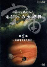 宇宙 未知への大紀行 第2集 地球外生命を探せ(通常)(DVD)