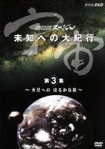 宇宙 未知への大紀行 第3集 火星へのはるかな旅(通常)(DVD)