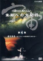 宇宙 未知への大紀行 第4集 惑星改造 宇宙人類への進化が始まる(通常)(DVD)
