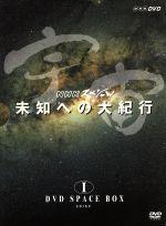 宇宙 未知への大紀行 DVD SPACE BOX 1 【5DVD】(通常)(DVD)