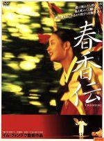 春香伝(通常)(DVD)
